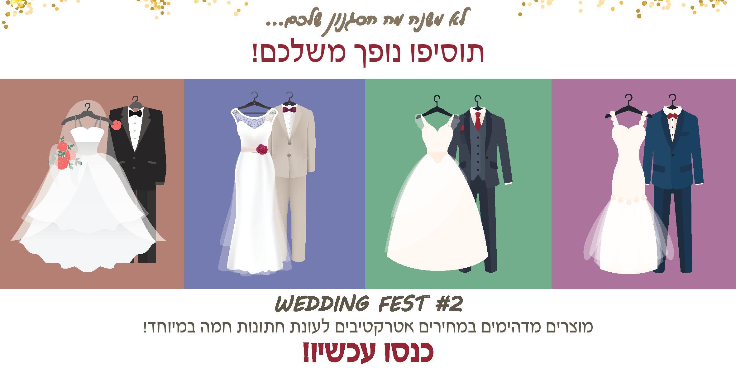 עונת חתונות חמה עם נופך משלכם - מזכרות לאורחים בחתונה