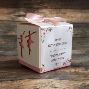 קופסת ריבוע עם חיתוך רקדנית - מזכרת לאורחים בבת מצווה