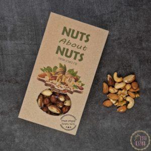 nuts about nuts- מתנות לטו בשבט - נופך משלכם