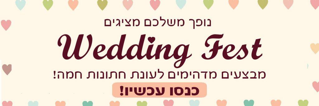 wedding fest פסטיבל החתונות של נופך משלכם