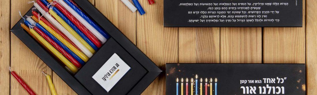 ערכת הדלקת נרות חנוכה - מתנות לחנוכה - נופך משלכם