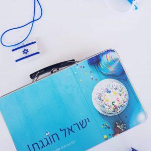 ישראל חוגגת - ערכה לחוגג - יום העצמאות - נופך משלכם