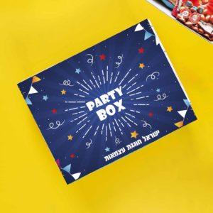 party box - מתנות ליום העצמאות - נופך משלכם