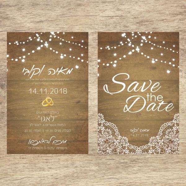 אורות אהבה - הזמנה לחתונה - נופך משלכם