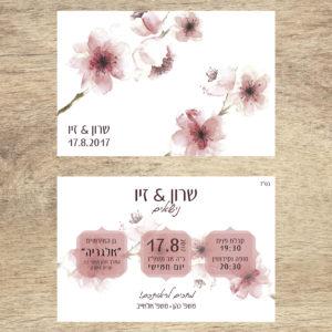 פרחים בבורדו - הזמנה לחתונה - נופך משלכם