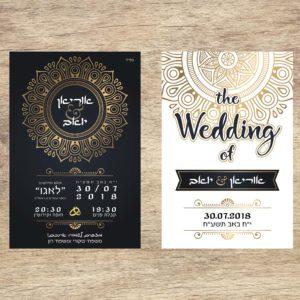 מנדלה בזהב - הזמנה לחתונה - נופך משלכם