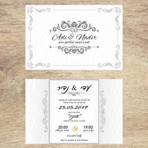 וינטאג' - הזמנה לחתונה - נופך משלכם