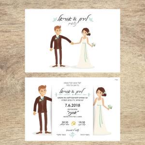 זוג אוהבים - הזמנה לחתונה - נופך משלכם