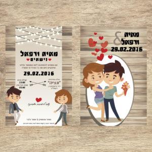 זוג מאוהב - הזמנה לחתונה - נופך משלכם
