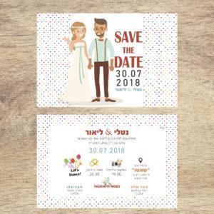 חתן וכלה נקודות - הזמנה לחתונה - נופך משלכם