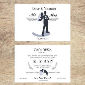זוג צללים - הזמנה לחתונה - נופך משלכם