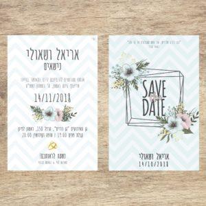 טקסטורה תכלת - הזמנה לחתונה - נופך משלכם