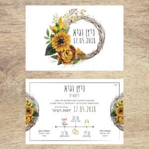 חמניות - הזמנה לחתונה - נופך משלכם