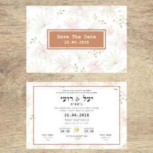 כתום וירוק - הזמנה לחתונה - נופך משלכם