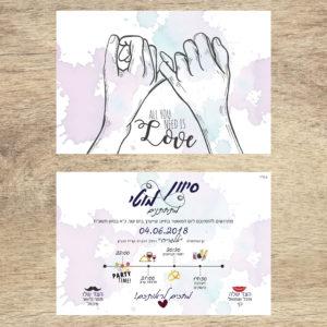 ידיים שלובות- הזמנה לחתונה - נופך משלכם