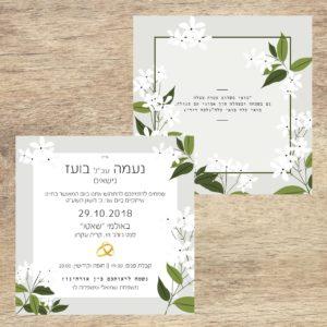 ירוק לבן הזמנה לחתונה - נופך משלכם