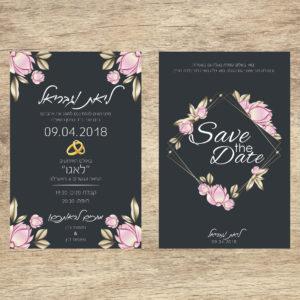 ורדים ורודים - הזמנה לחתונה - נופך משלכם