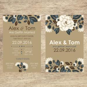 פרח גדול - הזמנה לחתונה - נופך משלכם
