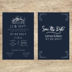 כחול מלכותי - הזמנה לחתונה - נופך משלכם