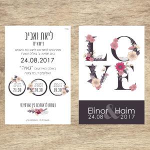 LOVE - הזמנה לחתונה - נופך משלכם