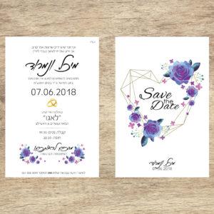 לב פרח כחול - הזמנה לחתונה - נופך משלכם