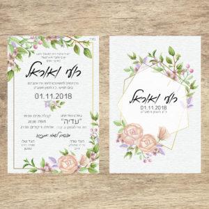 אהבה אביבית - הזמנה לחתונה - נופך משלכם