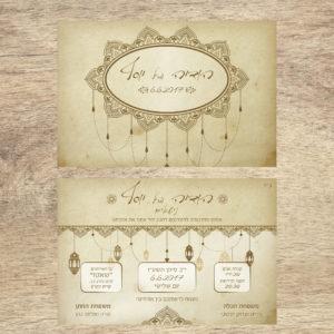 מנדלה זהובה - הזמנה לחתונה - נופך משלכם