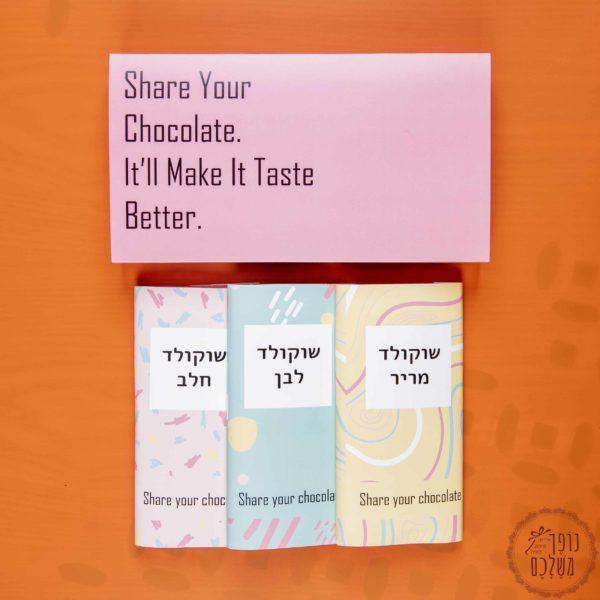 שוקולד טיים - מתנות ליום המשפחה - נופך משלכם